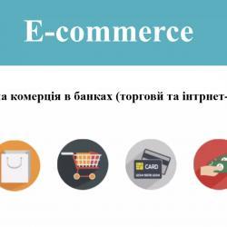 Електронна комерція та Інтернет еквайринг...